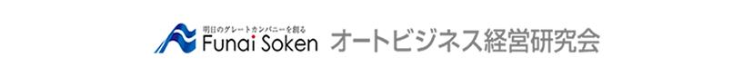 船井総研 オートビジネス経営研究会